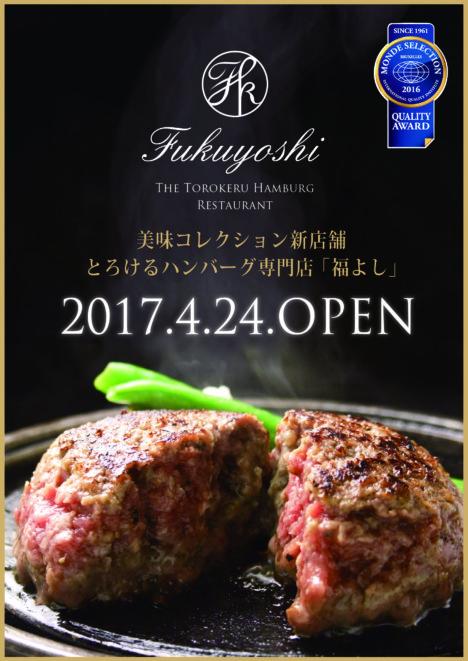 新店舗 ハンバーグ専門店「福よし」4/24 OPEN!
